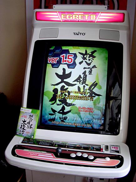 Do-Donpachi Dai-Fukkatsu 1.5