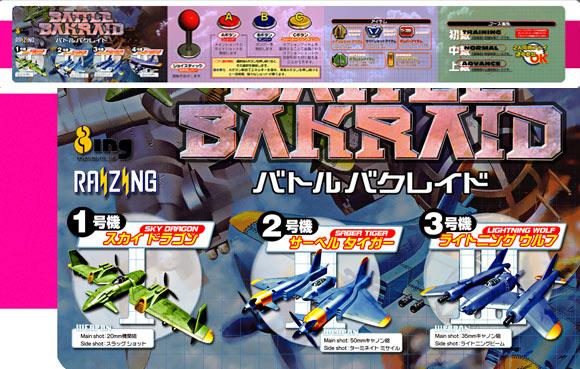 battle_bakraid_teaser_jp
